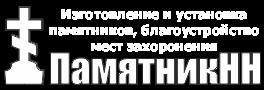 Компания ПамятникНН